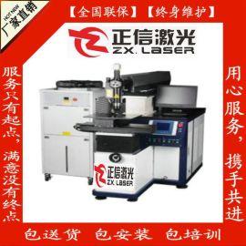 微型马达电机硅钢片激光焊接机 激光焊接设备厂家直销