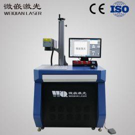 激光静态打标机30w 手机壳刻蚀机金属非金属激光刻录机打生产日期