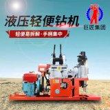 液压轻便钻机YQZ-30地质勘探钻机液压工程取样设备