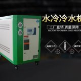 箱式冰水機低溫冷水機注塑磨具冷水機風冷式冷水機組