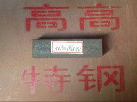 40Mn18Cr4V精品高锰无磁钢
