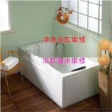 上海奧金浴缸專業維修