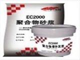 EC聚合物修補砂漿廠家直銷