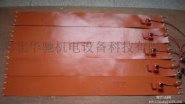 硅橡胶电加热毯/工业电加热毯/硅胶电加热毯/硅橡胶电加热器/硅橡胶电加热片/河北华驰机电加热器