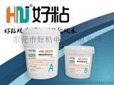 好粘HN2625粗颗粒耐磨涂层胶 耐磨陶瓷胶