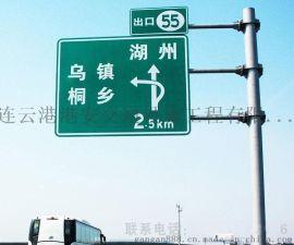 连云港交通标志牌制作