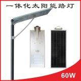 60W户外防水无线智能光控 电池太阳能路灯新农村外贸优质供应商