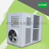 【亿思欧】整体式热泵烘干机 海产品专用