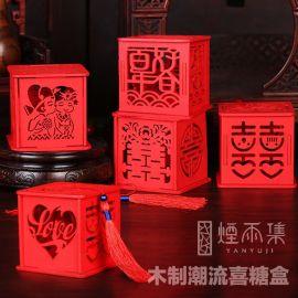 烟雨集结婚创意木质喜糖盒子中国风婚庆糖果回礼盒