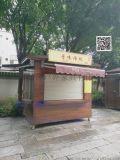 商业广场固定实木售卖亭 木质售卖车 固定小卖部 烧烤店