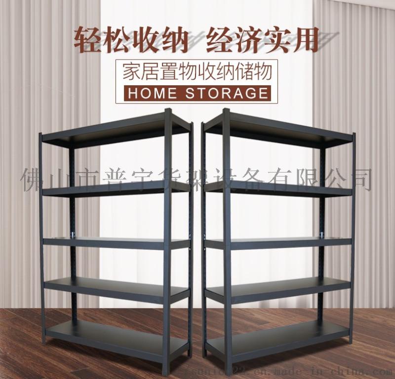 私人定制货架钢材Q235B量身定做 家居货架普宇各种型号量身定做 家庭置物架量身定做