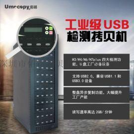 台湾Umecopy/佑铭  1拖48 U盘检测机