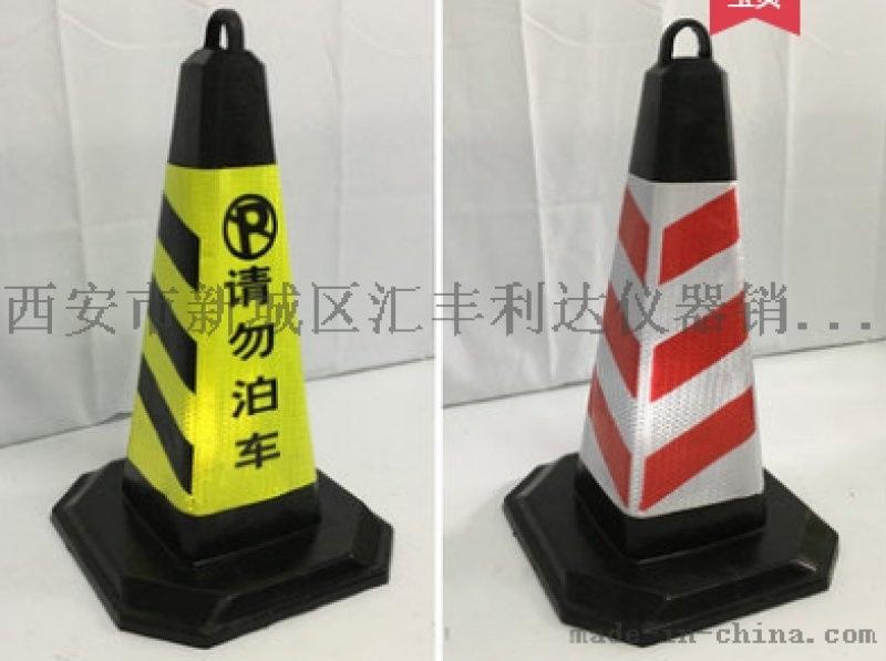 西安交通路錐13659259282哪余有賣路錐