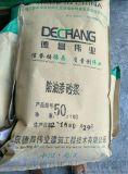 防油渗砂浆 混凝土抗油材料 厂家直供 大庆德昌伟业