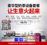 新乡奶茶店全套奶茶设备出售,专业定制奶茶操作台公司