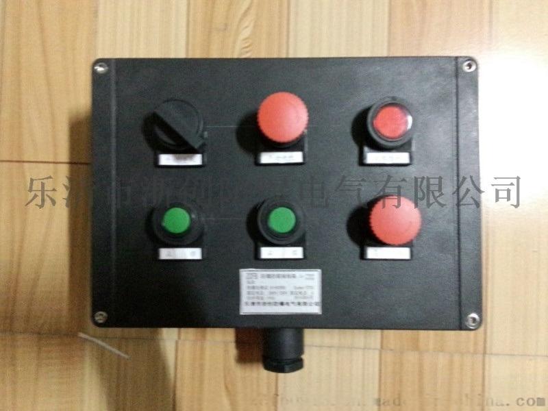 BZC83-A4D4K2L立式防爆操作箱