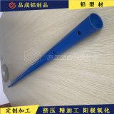 蓝色喷涂铝管供应 蓝色喷塑铝型材加工 颜色可定制