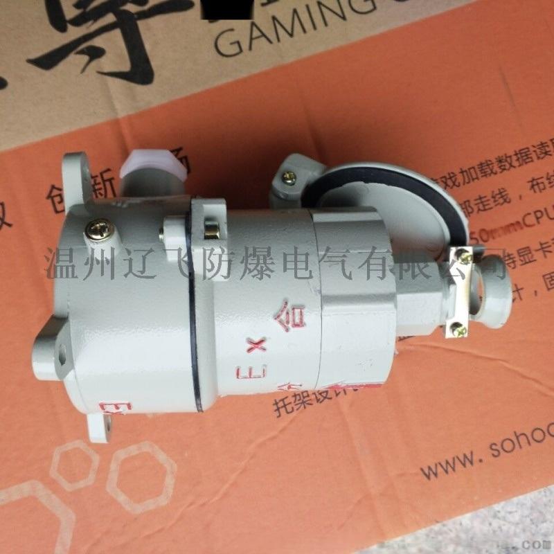 防爆插销 AC380 100A防爆插头插座