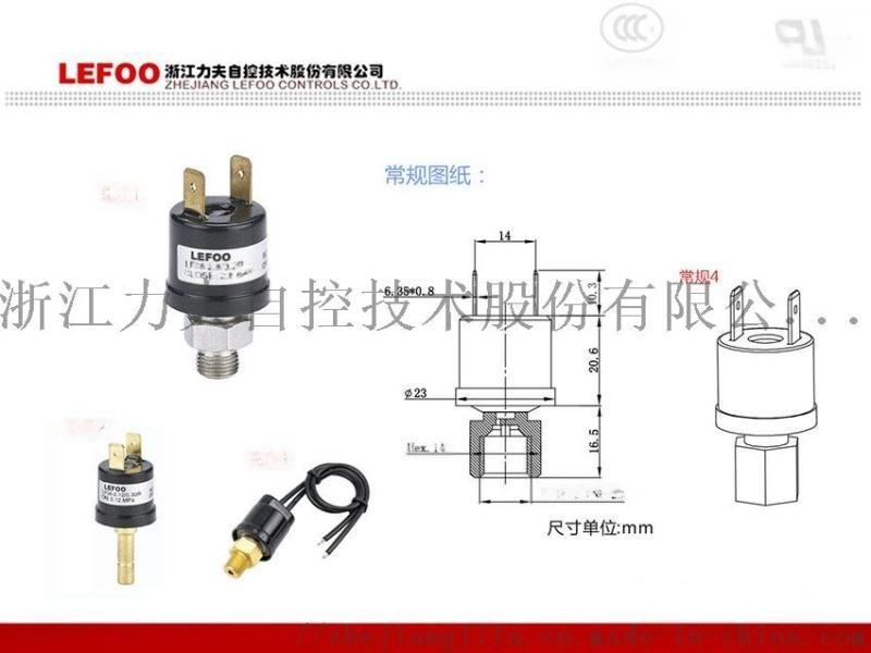 小型真空压力开关 气压液压油压系统中 现货量大从