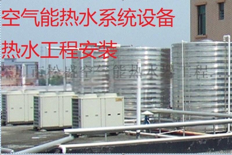 坪山深圳热水工程