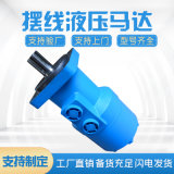 低速大扭矩伊顿液压马达 小体积低噪音摆线液压马达