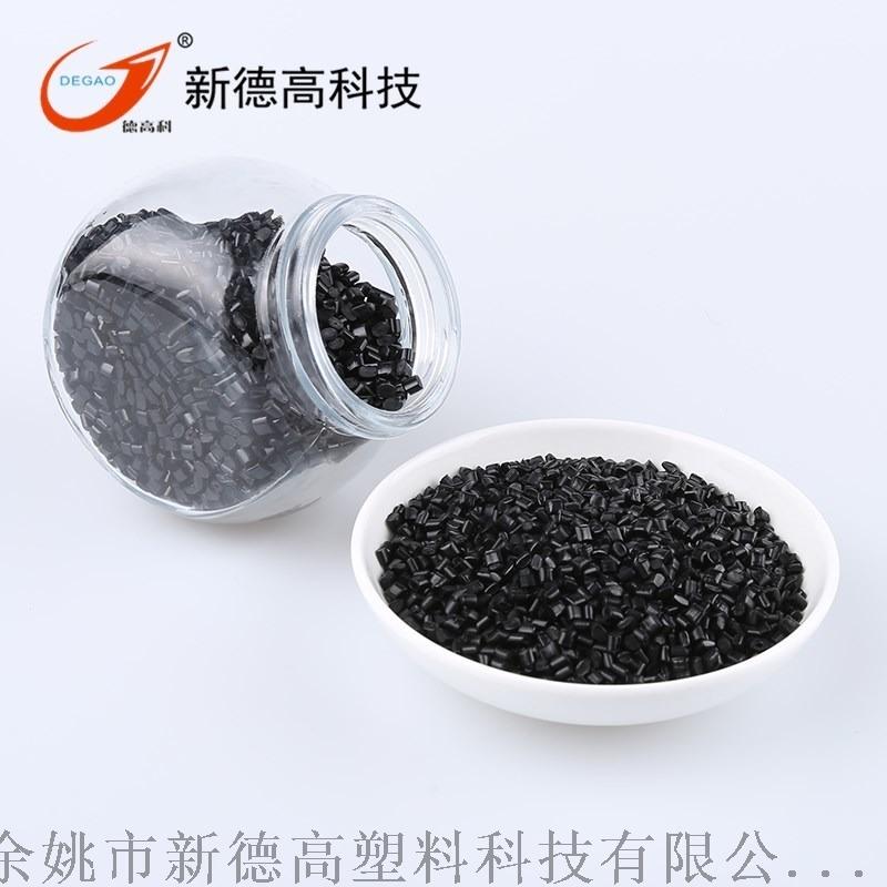 生产挤出级导电塑料,德高PE导电DGK-DD4JC