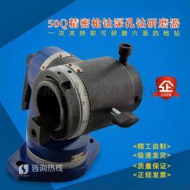 50Q精密枪钻深孔钻研磨器 万能工具磨床附件