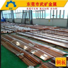 T2紫铜板C11000紫铜排 进口紫铜板价格