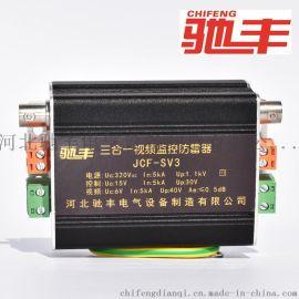 驰丰视频监控专用电涌保护器三合一JCF-SV3-BNC