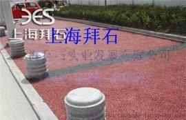 广东韶关公园|生态性透水混凝土价格|生态性透水混凝土厂家|生态性透水混凝土材料