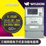 烟台威思顿DTSD178三相四线多功能电能表