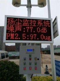 工地全自动喷淋降尘防尘联动监控设备噪声监控系统OSEN-YZK