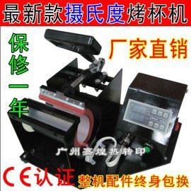 烤杯机烫画机印变色杯机印花机设备热转印机涂层杯子机器厂家直销