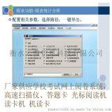 网上阅卷价格|网上阅卷系统厂家