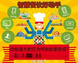 江苏徐州餐饮收银软件酒店收银系统会员营销