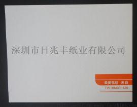 厂家直销 印刷用特种纸 柔美毯纹 米白 画册 刊物 书籍专用印刷纸