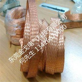 0.12线径紫铜编织带