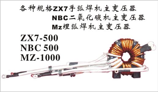NBC500逆变焊机主变