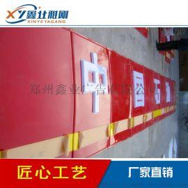 厂家定制中国石油加油站檐口罩棚 加油站檐口发光字 檐口发光灯带