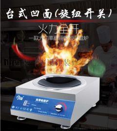 购买山西商用厨房设备丨山西商用电磁灶就到山西厨具营行