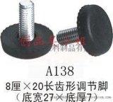 重庆减震调节脚 m8调节脚家具配件 不锈钢调节脚重磅消息