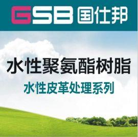 GSBHC332N8水性聚氨酯树脂 油皮树脂 烫亮肤感