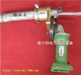 电动铝绞线剥线机 电动导线剥线机 输电线剥线机