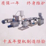 双阶单螺杆风冷模面造粒机  双阶造粒机厂家