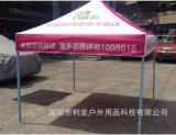 各式规格广告帐篷四脚活动篷厂家定制包印广告