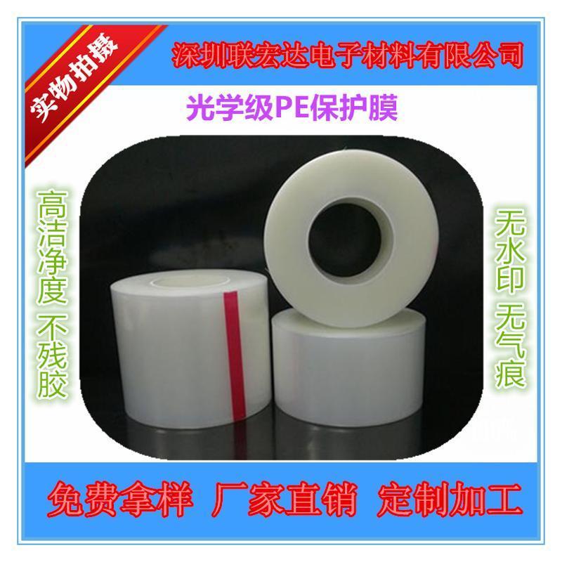 供应光学级透明PE保护膜  静电保护 网纹保护膜