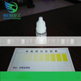 餘氯試劑 餘氯檢測試劑 10ml 批發供應
