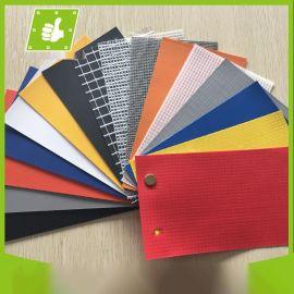 PVC夹网布,网格布,贴合布
