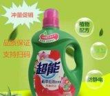 超能洗衣液3.5KG薰衣草依蘭香洗衣液勞保福利批發 廠家直銷