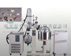 10-50L旋转蒸发器 主副双冷凝管蒸发仪